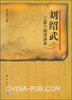 刘绍武三部六病传讲录[按需印刷]