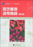 园艺植物遗传育种(第2版)