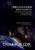 理解正在变化的星球―地理科学的战略方向