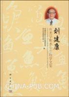 刘建康鱼类学和水生生物学文集