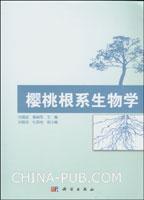 樱桃根系生物学