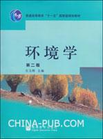 环境学-第二版