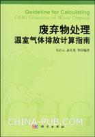 废弃物处理温室气体排放计算指南[按需印刷]