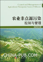 农业非点源污染控制与管理