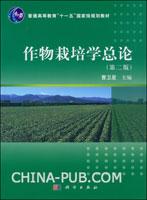 作物栽培学总论(第二版)