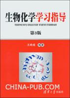 生物化学学习指导(第3版)