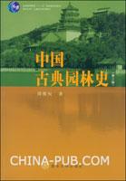 中国古典园林史(第三版)