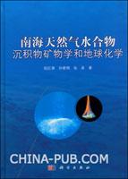 南海天然气水合物沉积物矿物学和地球化学