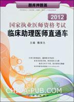 [特价书]2012国家执业医师资格考试临床助理医师直通车.题库押题篇