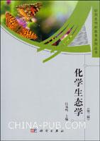 化学生态学(第二版)
