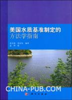 美国水质基准制定的方法学指南