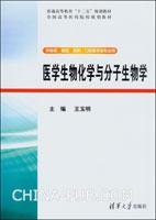 医学生物化学与分子生物学(供临床、基础、预防、口腔医学类专业用)