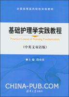 基础护理学实践教程(中英文双语版)