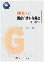 2012年度国家自然科学基金项目指南