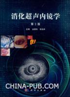 消化超声内镜学(第2版)