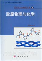 胶原物理与化学