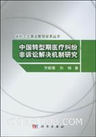 中国转型期医疗纠纷非诉讼解决机制研究[按需印刷]