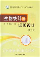 生物统计附试验设计(第2版)