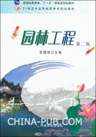 园林工程(第2版)