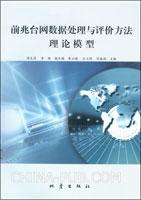 前兆台网数据处理与评价方法理论模型