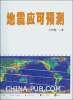 地震应可预测