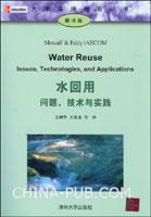 水回用:问题、技术与实践(翻译版)