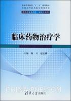 临床药物治疗学(供各专业本科生、研究生使用)