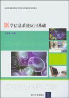 医学信息系统应用基础