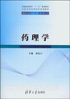 药理学(供临床药学、药学、临床医学、护理学、口腔、检验等专业用)