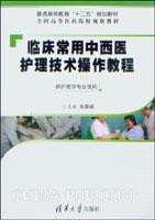 临床常用中西医护理技术操作教程