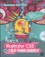 突破平面Illustrator CS5设计与制作深度剖析(配光盘)