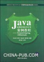 Java高级框架应用开发案例教程:Struts2+Spring+Hibernate