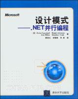设计模式――.NET并行编程
