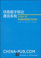 铁路数字移动通信系统(GSM-R)无线网络规划与优化