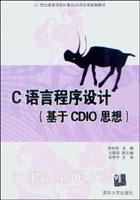 C语言程序设计(基于CDIO思想)