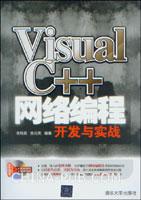 Visual C++网络编程开发与实战(配光盘)