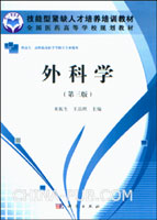 外科学(第3版)[按需印刷]