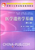 医学遗传学基础(第3版)