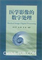 (特价书)医学影像的数字处理