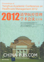 2012清华医疗管理学术会议论文集