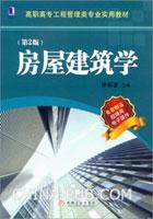 (特价书)房屋建筑学(第2版)