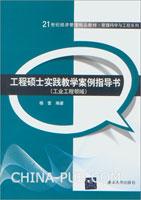 工程硕士实践教学案例指导书(工业工程领域)