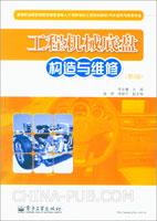 工程机械底盘构造与维修(第2版)