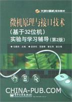 微机原理与接口技术(基于32位机)实验与学习辅导(第2版)