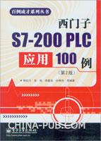 西门子S7-200 PLC应用100例(第2版)