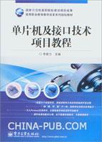 单片机及接口技术项目教程