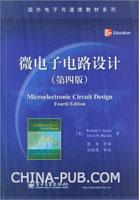 微电子电路设计(第四版)