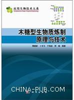 木糖型生物质炼制原理与技术