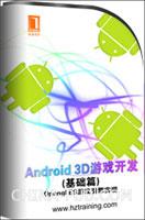 Android 3D游戏开发(基础)第1讲项目介绍