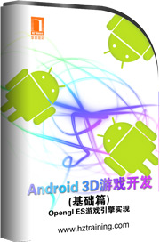 Android 3D游戏开发(基础)第10讲2D文字显示